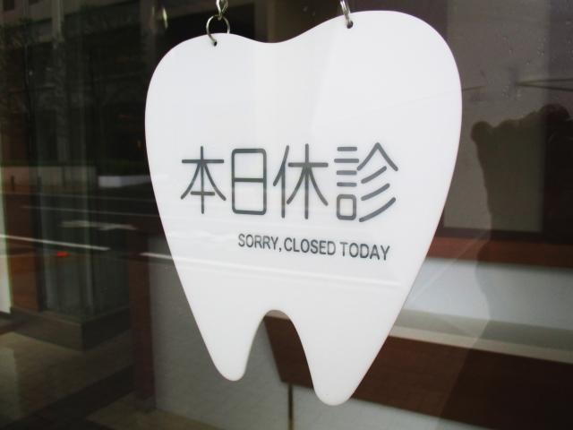 廃業した歯科医院