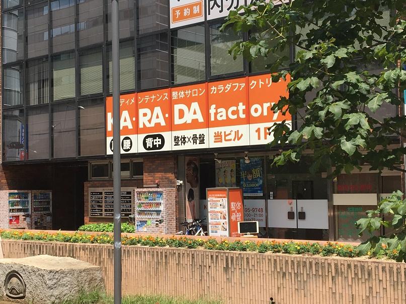 カラダファクトリー立川店の外観