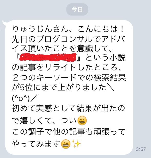 りゅうじんコンサル成果報告