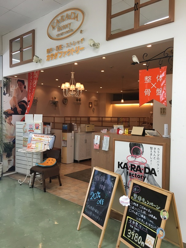 カラダファクトリーPAPA上尾店