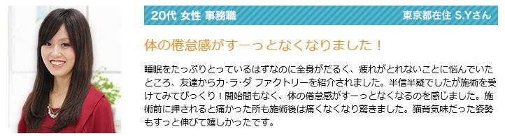 カラダファクトリー口コミ評判①