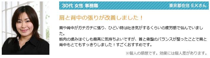 カラダファクトリー口コミ評判③