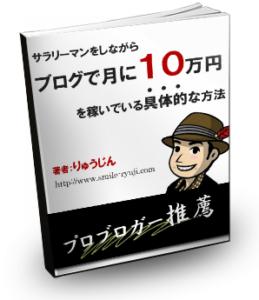 ブログで月に10万円を稼ぐ具体的な方法e-Bookカバー