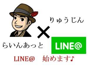 りゅうじんLINE@