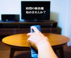 テレビを見ることを止めて時間を作る人