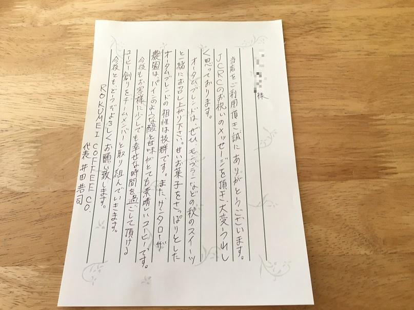 ロクメイコーヒー井田さんからのお手紙