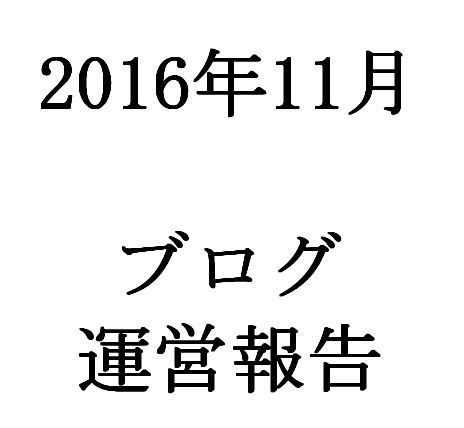 2016年11月運営報告