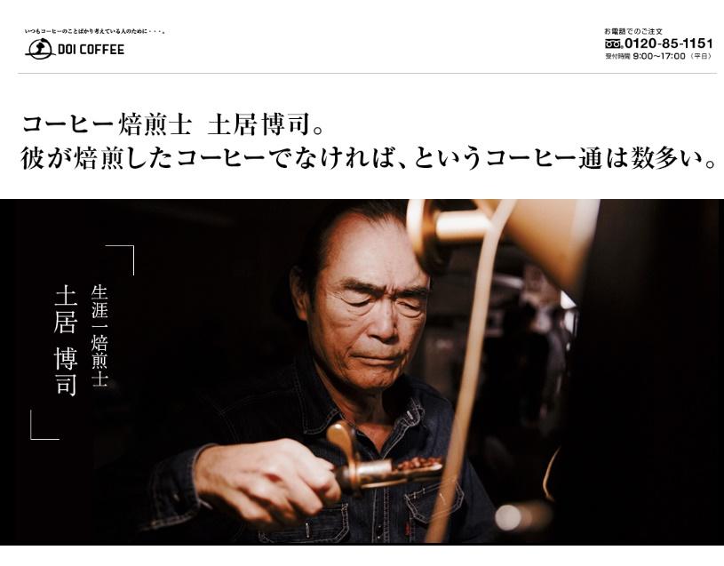 土居珈琲のHPのトップページ