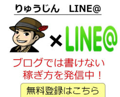 りゅうじんLINE@の登録