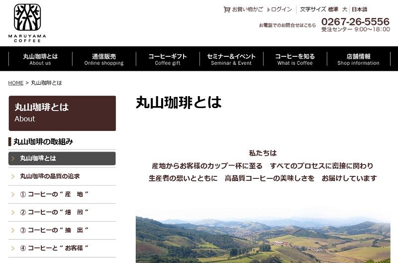 丸山珈琲トップページ