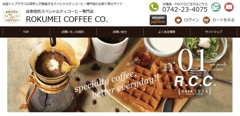 ロクメイコーヒー トップページ