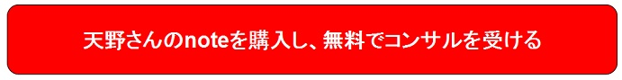 天野洋平さんのnote購入バナー