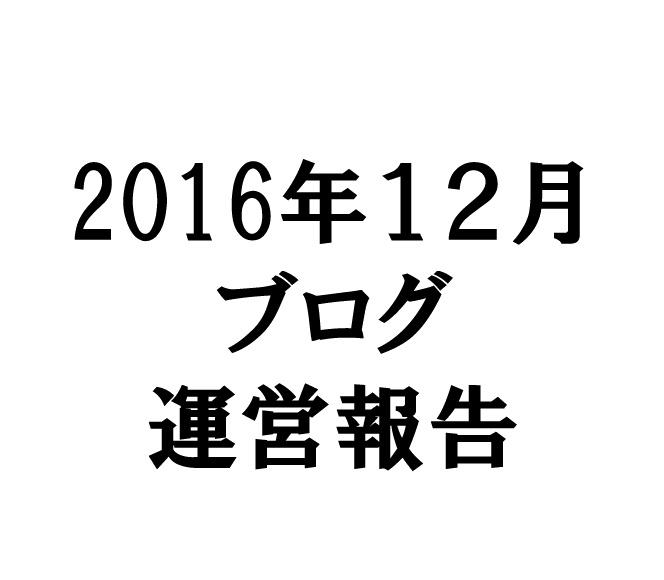 2016年12月ブログ運営報告