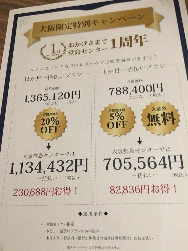 堂島センターキャンペーン