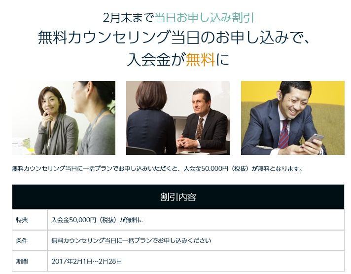 トライズの入会金0円特典