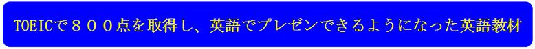 英語教材ボキャビルダー