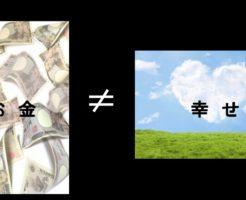 お金と幸せは比例しない