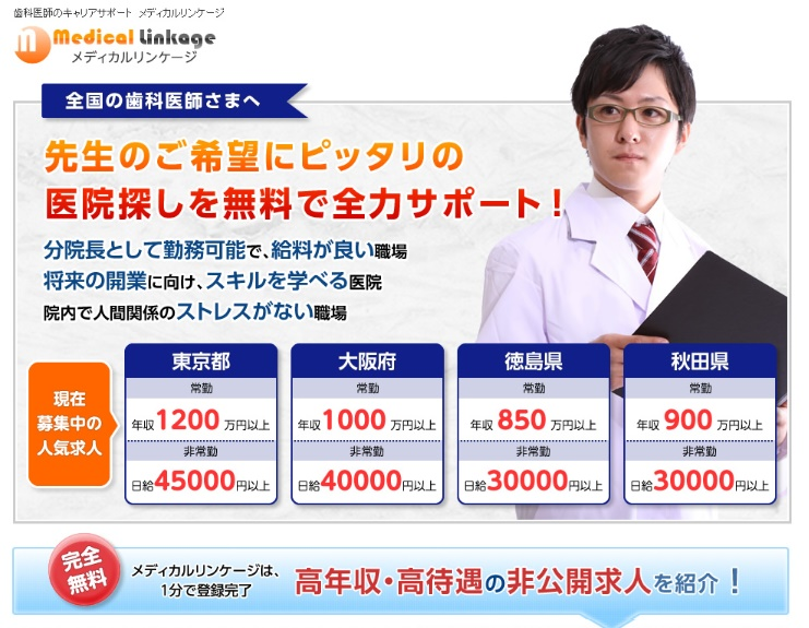 歯科医の転職サイト メディカルリンケージ