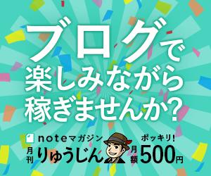 稲沼さんバナー3