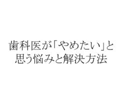 shikaiyametai