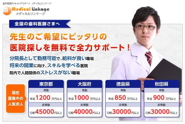 歯科医師転職サイト メディカルリンケージ