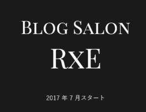 ブログサロン「リグゼ」7月スタート