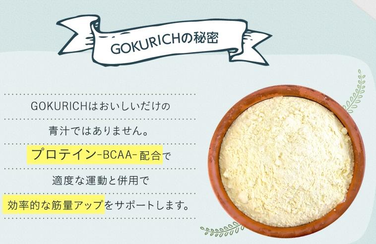 ゴクリッチに含まれるプロテイン(BCAA)