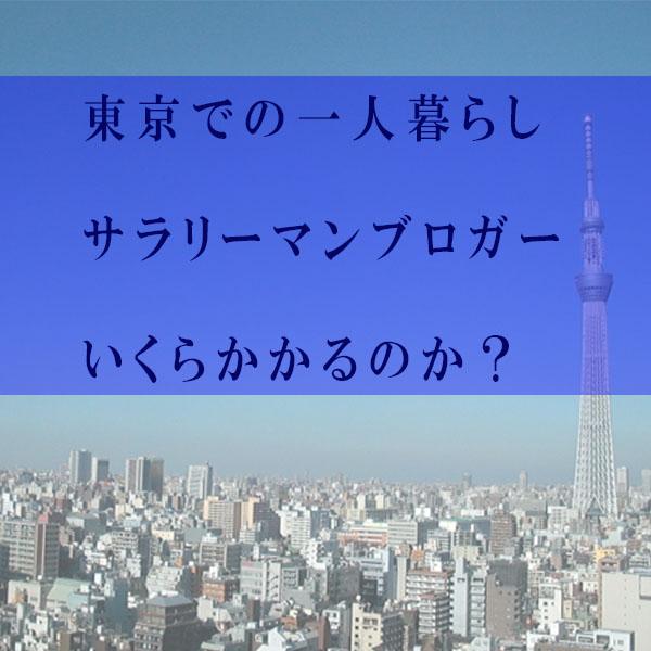 サラリーマンブロガーは東京の一人暮らしでいくらかかるのか?