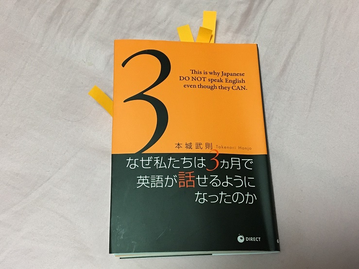 英会話を話すコツが満載の本