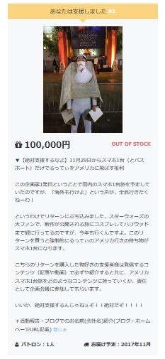 るってぃのクラファン10万円支援