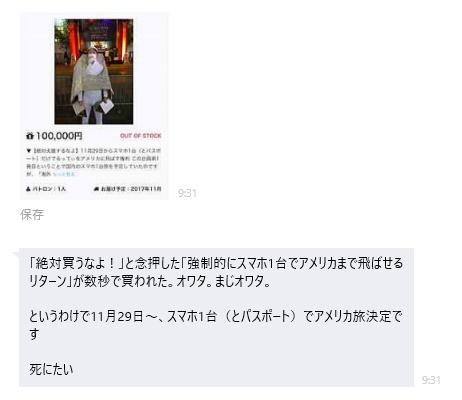 るってぃのLINE@のメッセージ