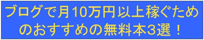 ブログに月に10万円稼ぐためにおすすめの無料本3冊