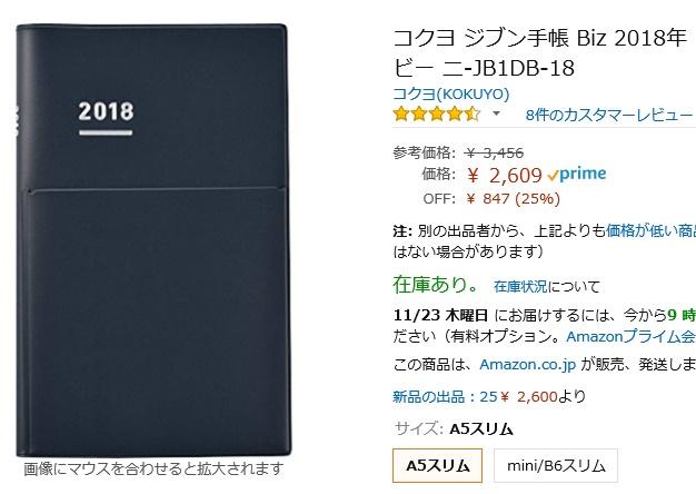 コクヨジブン手帳