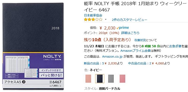 ノルティ手帳