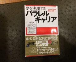夢を実現するパラレルキャリアの本 一木広治