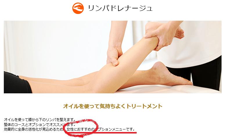 女性におすすめと書いてあるリンパドレナージュの広告