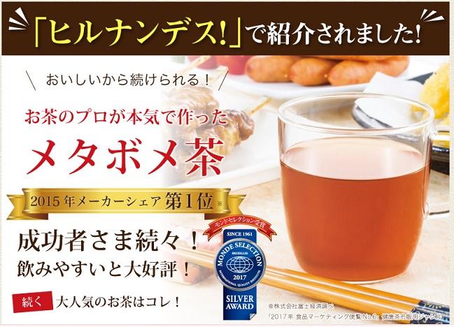 メタボメ茶の評判