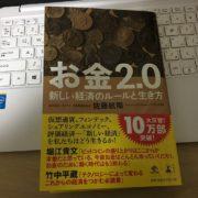 佐藤航陽のお金2.0