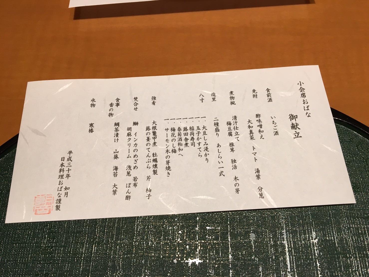 日本料理おばなメニュー
