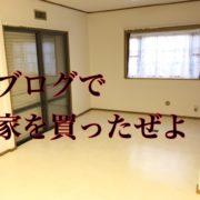ブログで買った家の写真