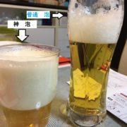 神泡ビールと普通泡のビールの違い