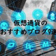 仮想通貨のおすすめブログ9選