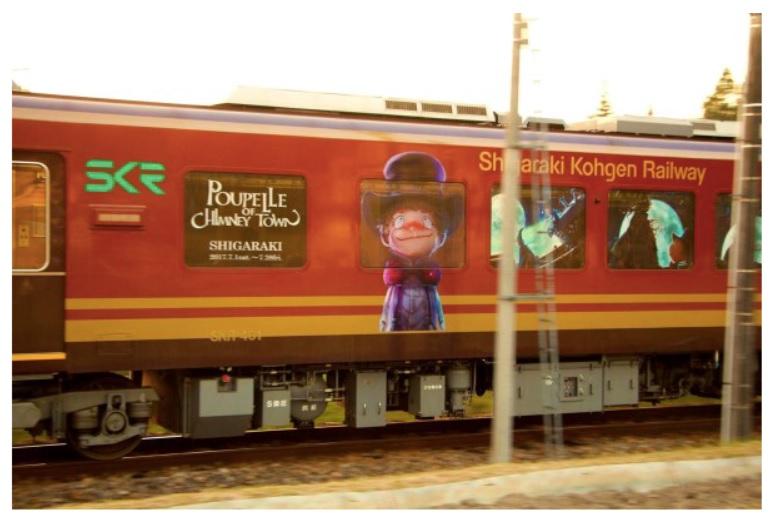 えんとつ町のプペル列車