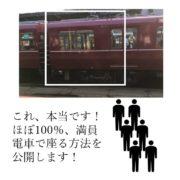 電車で座る方法
