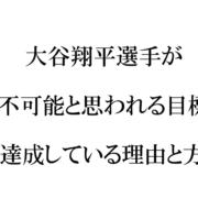 大谷翔平選手が目標を達成している理由と方法
