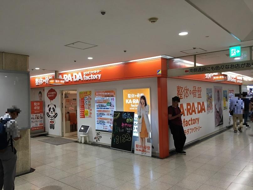 カラダファクトリー大阪駅前第2ビル店の外観