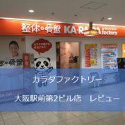 カラダファクトリー大阪第2ビル店レビュー