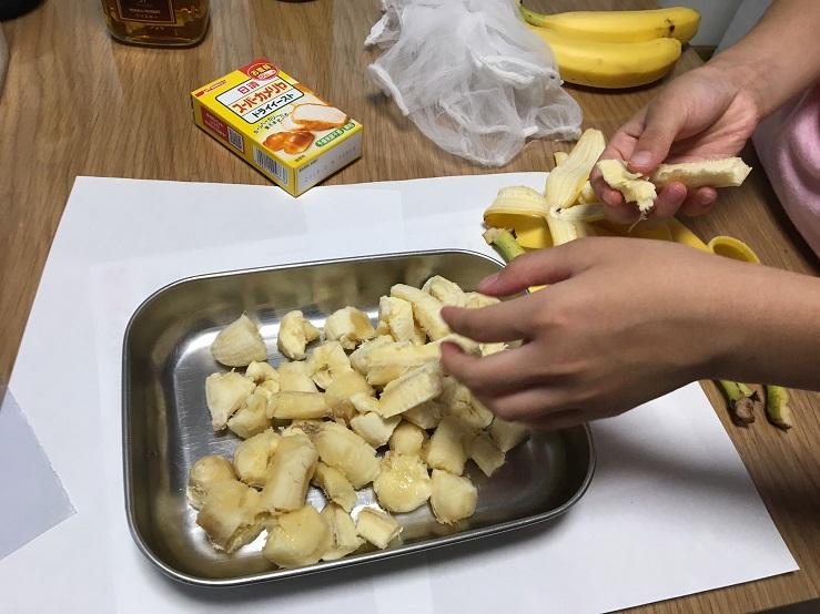 バナナを切っているところ