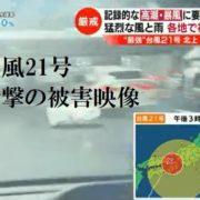 台風21号 被害まとめ