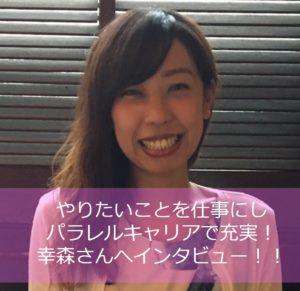 大牟田ひとめぐりのライター幸森さんへインタビュー